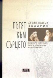 Пътят към сърцето: Беседи върху богословието на Св.Силуан Атонски и Старец Софроний