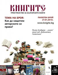 Книгите