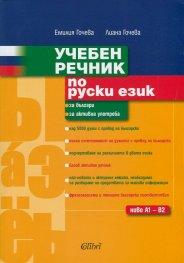 Учебен речник по руски език - за българи, за активна употреба