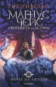 Мечът на лятото - Кн.1 Магнус Чейс и Боговете на Асгард