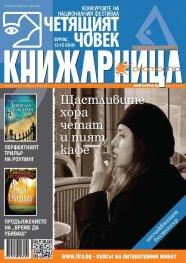 Книжарница; бр.109/Февруари 2014