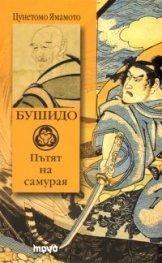 Бушидо: Пътят на самурая/ твърда корица
