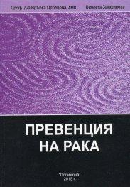 Енциклопедия по интегративна медицина Т.2: Превенция на рака (ІІ-преработено издание)