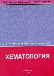 Енциклопедия по интегративна медицина Т.7: Хематология