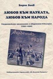 Любов към науката, любов към народа. Стуентските организации и обединения в България (1931-1939)