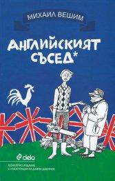 Английският съсед/ твърда корица