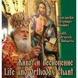 Живот и песнопение/ Life and Orthodox chant CD
