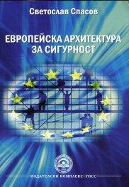 Европейска архитектура за сигурност