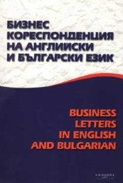 Бизнескореспонденция на английски и български език