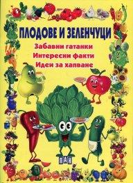 Плодове и зеленчуци: забавни гатанки, интересни факти, идеи за хапване