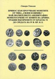 """Принос към проучване монетите от типа """"Силен и Нимфа"""" - най-значителното анепиграфно монетосечене от земите на древна Тракия във времето от края на VI"""