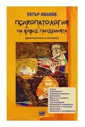 Психопатология на Ковид пандемията (диагностика и лечение)