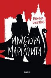 Майстора и Маргарита (твърда корица)
