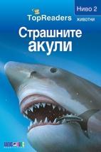 Страшните акули/  Top Readers. Животни - Ниво 2