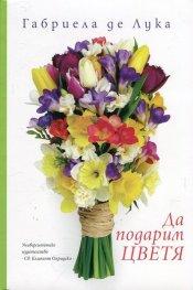 Да подарим цветя