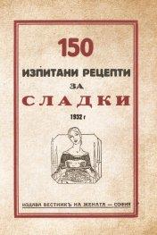 150 изпитани рецепти за сладки (фототипно издание)