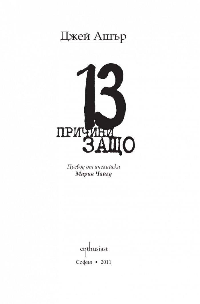 13 причини защо