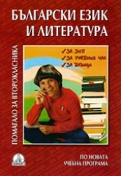 *Помагало за второкласника по български език и литература