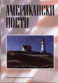 Американски поети. Сборник