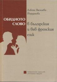 Обидното слово в българския и във френския език