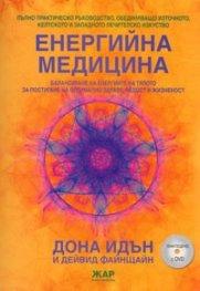 Енергийна медицина/ Онагледено с DVD