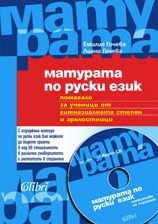 Матурата по руски език