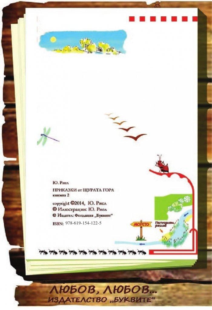 Приказки от щурата гора. Книга втора - Любов, любов