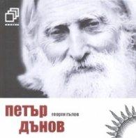 Петър Дънов + CD за ценители
