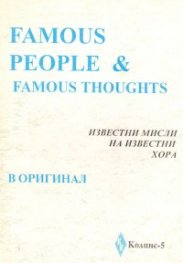 Famous People: Известни мисли на известни хора