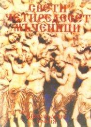 Свети четиредесет мъченици