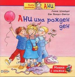 Мишка с книжка: Ани има рожден ден