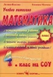 Вълшебства с числата: Учебно помагало Математика 4 клас по новата учебна програма