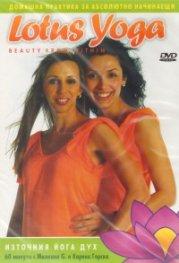 Lotus Yoga DVD/ Източния йога дух - 60 минути с Милкана G. и Карина Горска