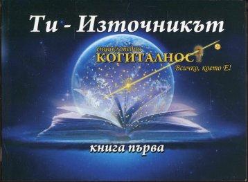 Ти- Източникът Кн.1
