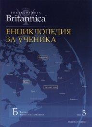 Енциклопедия за ученика Т.3/ Encyclopaedia Britannica