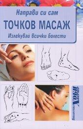 Направи си сам точков масаж. Излекувай всички болести