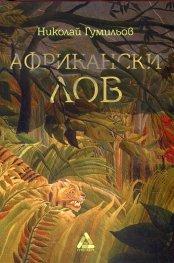 Африкански лов (Разкази, повести, дневникови записи)