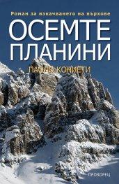 Осемте планини. Роман за изкачването на върхове