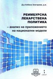 Реимбурсна лекарствена политика - анализ на приложението на национални модели