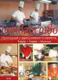 Готварство /Организация и функциониране на кухнята/