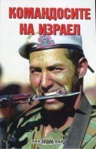 Командосите на Израел