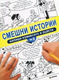 Смешни истории. Напиши комиксите и оцвети №2
