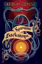 Ключът на Блекторн