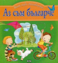 Аз съм българче. Моите първи стихотворения