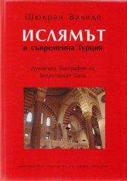 Ислямът в съвременна Турция. Духовната биография на Бедиуззаман Саид