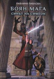 Боян Мага - синът на Симеон (ново издание)