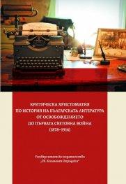 Критическа христоматия по история на българската литература от Освобождението до Първата световна война (1878-1914)