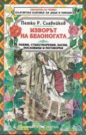 Изворът на Белоногата. Поеми, стихотворения, басни, пословици и поговорки