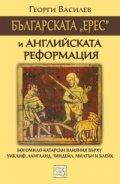 """Българската """"ерес"""" и Английската реформация"""