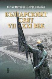 Българският свят VII-XXI век